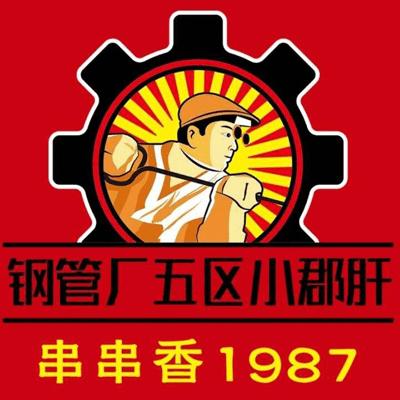 钢管厂五区小郡肝串串香