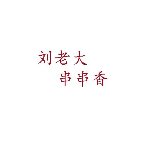 刘老大串串香
