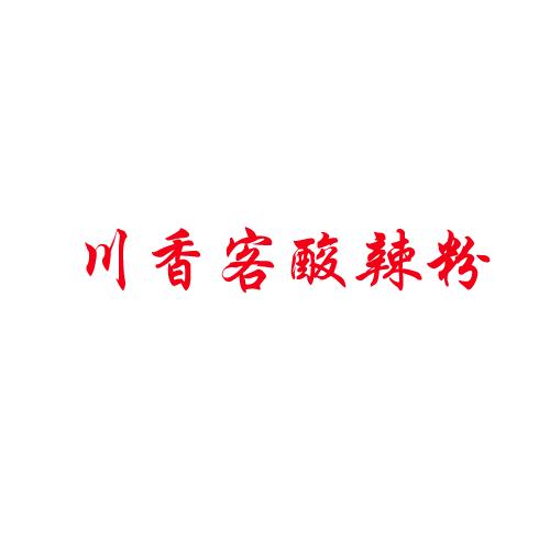 川香客酸辣粉