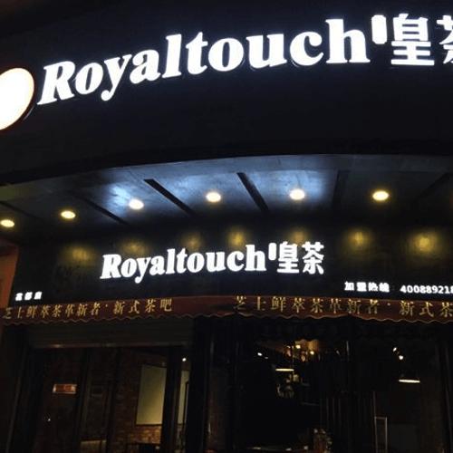 Royaltouch皇茶
