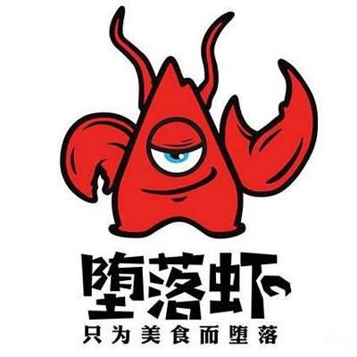 堕落小龙虾