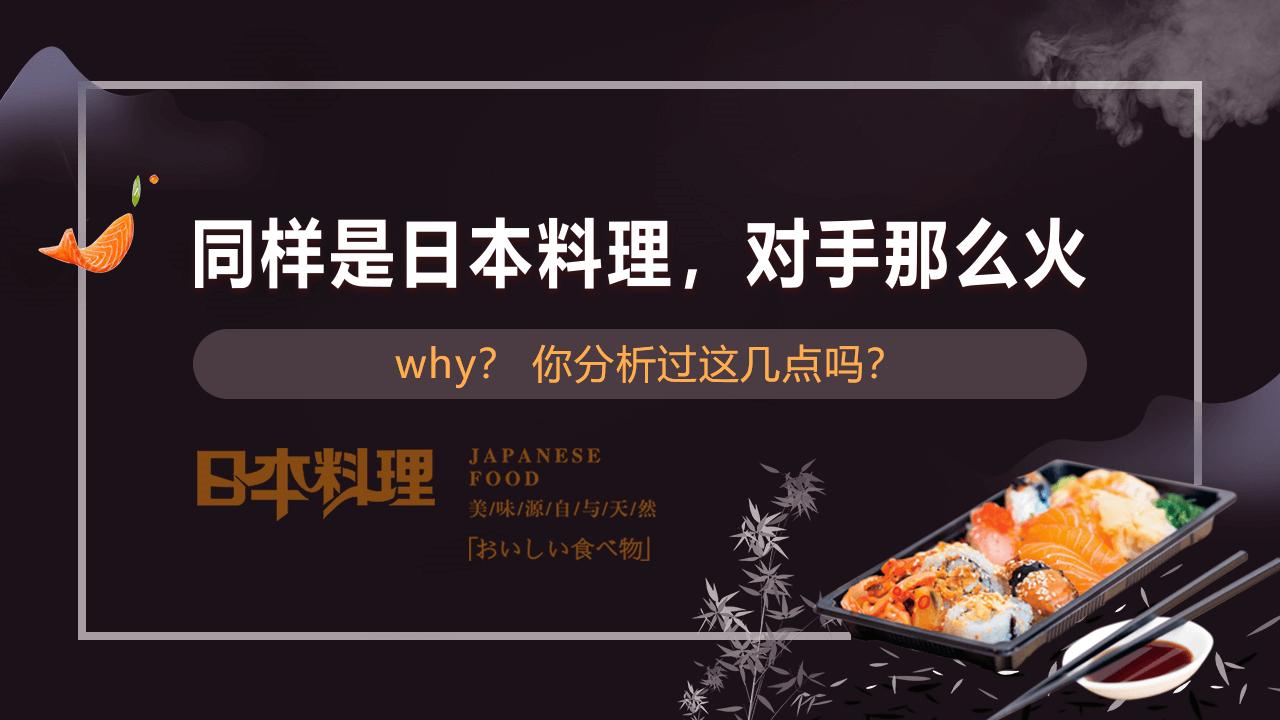 同样是日本料理,对手那么火,why?你分析过这几点吗?