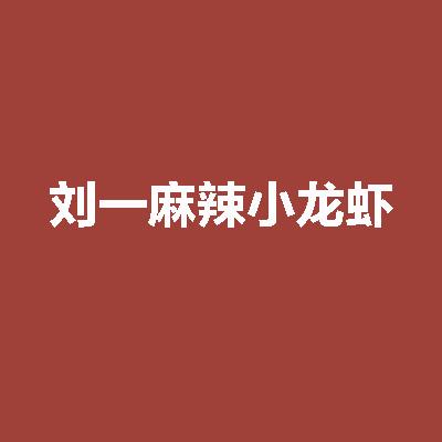 刘一麻辣小龙虾