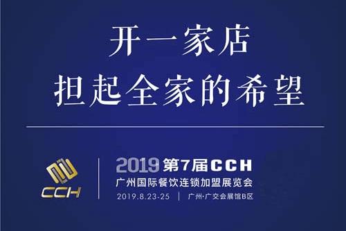 2019第三届火锅连锁加盟大会