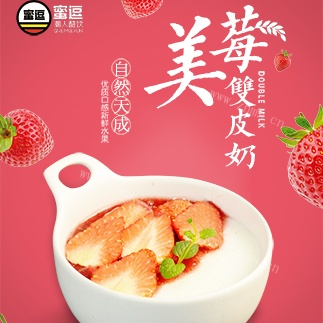 蜜逗奶茶饮品图7