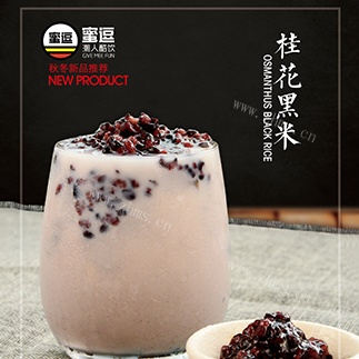 蜜逗奶茶饮品图11