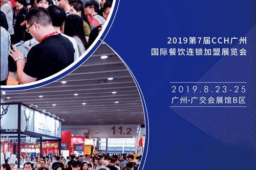 2019第七届CCH广州餐饮连锁加盟展