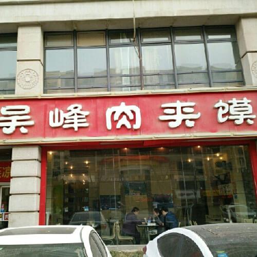 吴峰肉夹馍