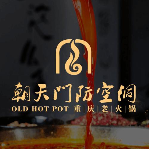重庆朝天门防空洞火锅