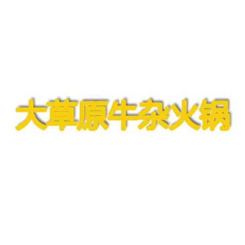 大草原牛杂火锅