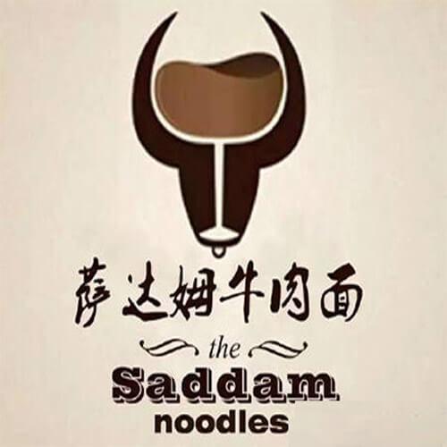 萨达姆牛肉面