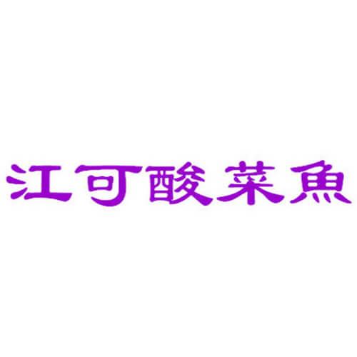 江可酸菜鱼