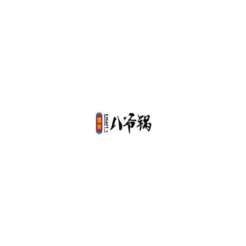 镶黄八爷锅