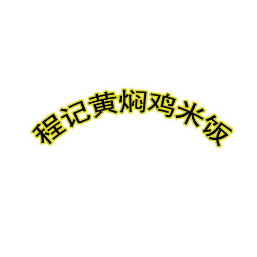 程记黄焖鸡米饭