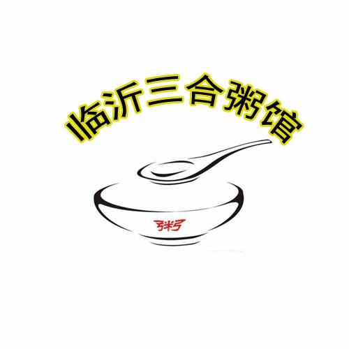 临沂三合粥馆