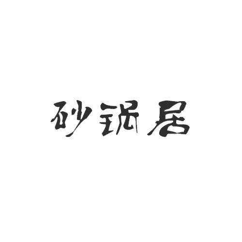 老山炮砂锅居
