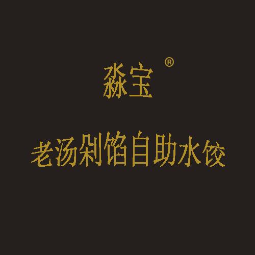 淼宝老汤剁馅自助水饺