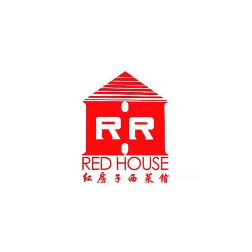 红房子西菜馆