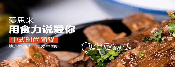 爱思米中式时尚简餐