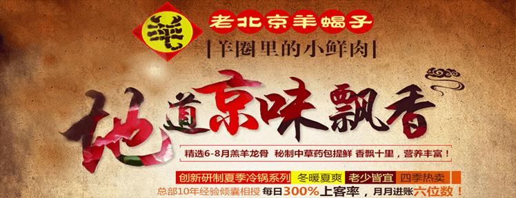 老北京羊蝎子火鍋