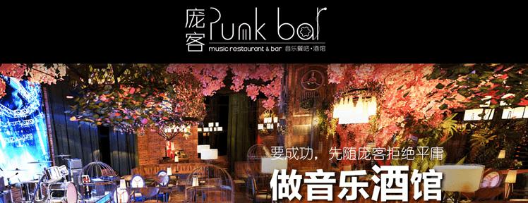 Punkbar龐客餐吧
