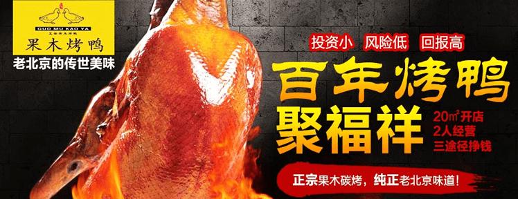 聚福祥果木烤鸭