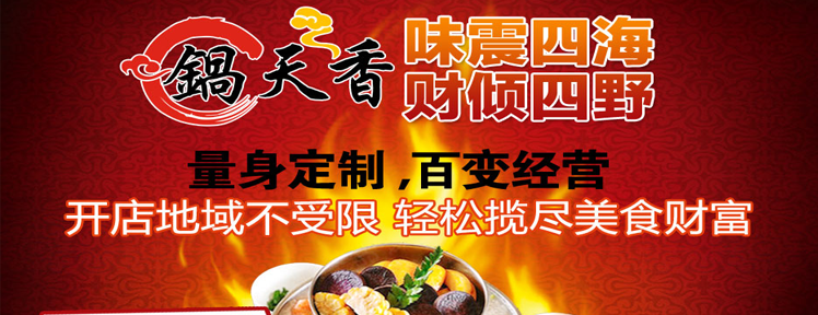 鍋天香火鍋