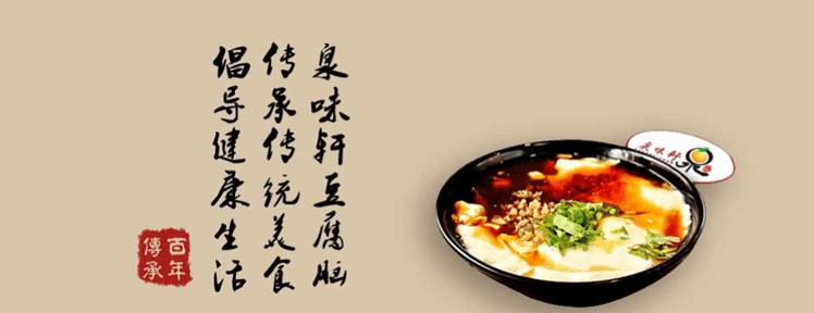 泉味轩豆腐脑