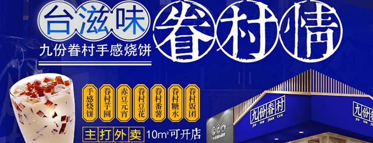 九份眷村燒餅