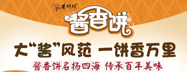 香姥姥酱香饼