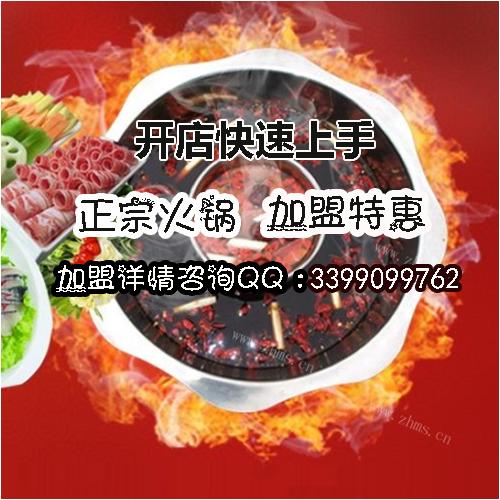 火锅加盟热榜