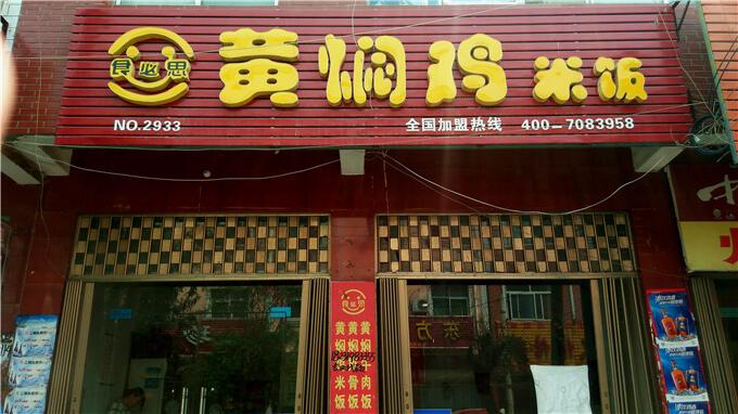 食必思黄焖鸡米饭图5