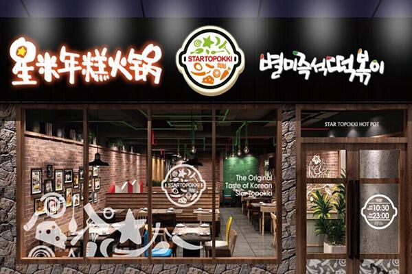 星米年糕火锅图4