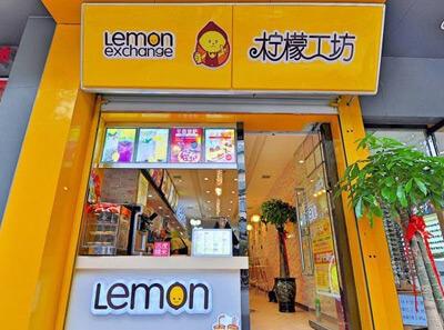 柠檬工坊图2