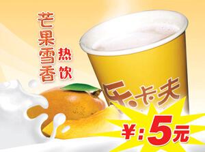 乐卡夫台湾茶饮饮品图3