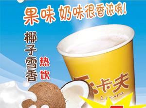 乐卡夫台湾茶饮饮品图4