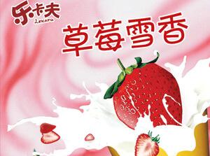 乐卡夫台湾茶饮饮品图8