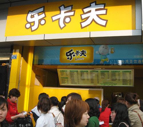 乐卡夫台湾茶饮饮品品牌介绍