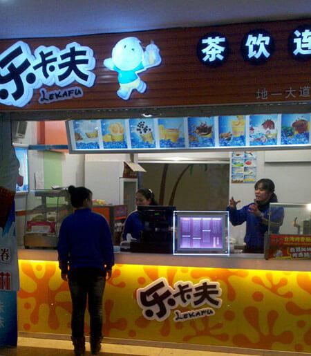 乐卡夫台湾茶饮饮品加盟优势