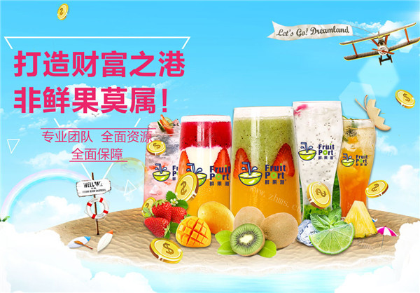 鲜果港饮品加盟支持