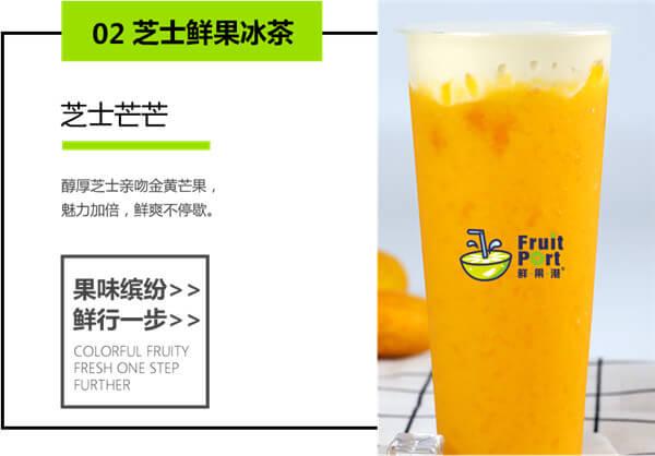 鲜果港饮品加盟流程