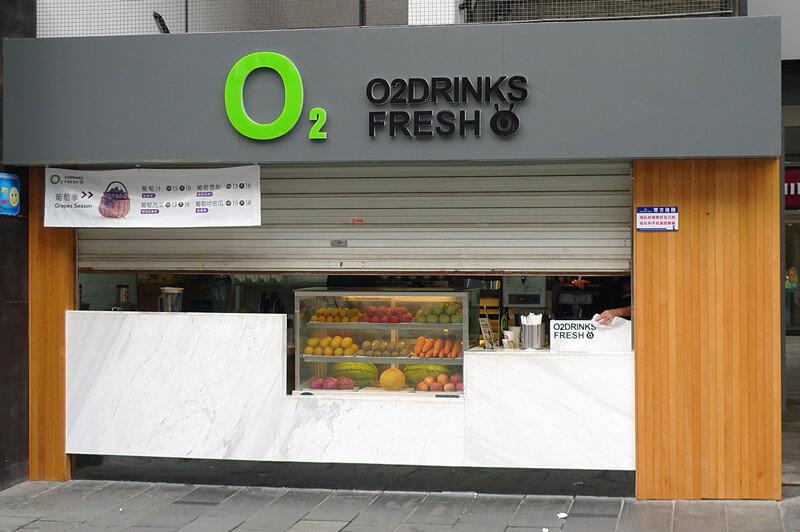 o2鲜榨果汁图2
