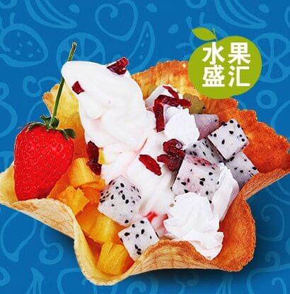 果然爱冰淇淋图2