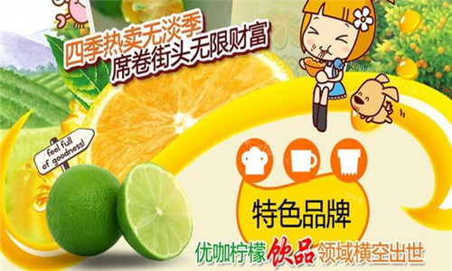 优咖柠檬饮品加盟流程