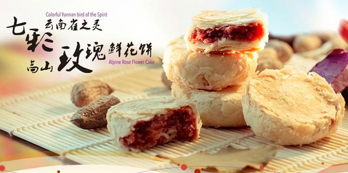 七彩玫瑰鲜花饼品牌介绍图1