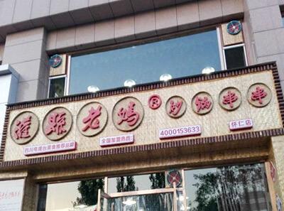 灌县老妈砂锅串串香图3