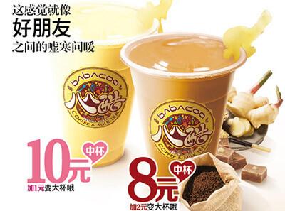 八八酷奶茶图2