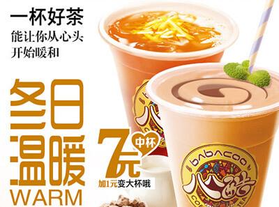 八八酷奶茶图3