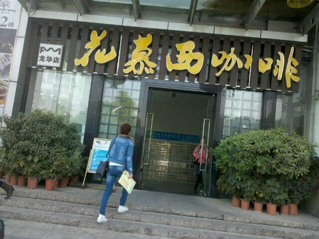 花慕西咖啡西餐厅品牌介绍图1