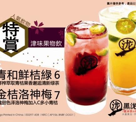 黑龙堂奶茶饮品图2
